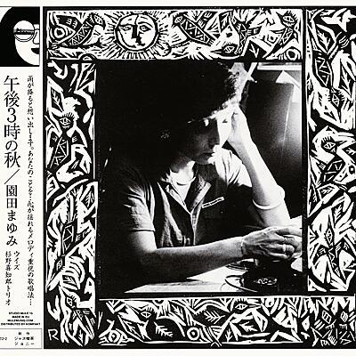 Mayumi Sonoda with Kichiro Sugino Trio - Gogo Sanji No Aki