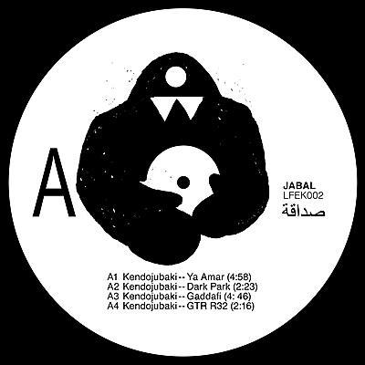 Kendojubaki, DJ Ali - Jabal