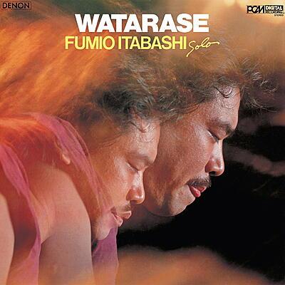 Fumio Itabashi - Watarase