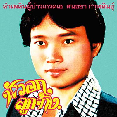 Sonthaya Kalasin - Lam Phloen Grade A Guy