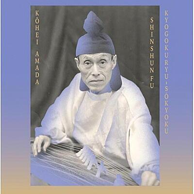 """Kohei Amada / Sugai Ken - Kyogokuryu-sokyoku """"Shinshunfu"""""""