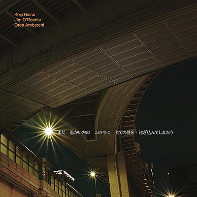 Keiji Haino / Jim O'Rourke / Oren Ambarchi - Now While It's Still Warm Let Us Pour In All The Mystery