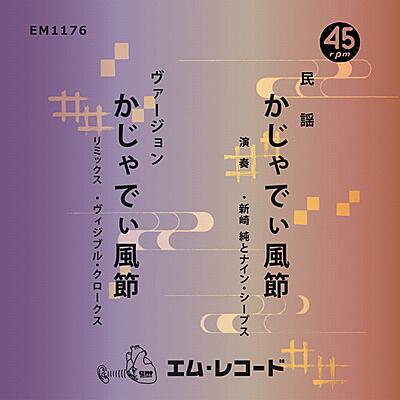 Jun Arasaki And Nine Sheep / Visible Cloaks - Kajyadhi Fu Bushi